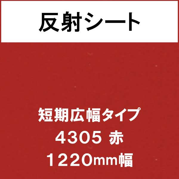 反射シート 短期広幅タイプ 4305 赤(4305)