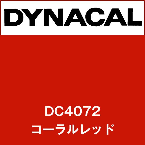 ダイナカル DC4072 コーラルレッド(DC4072)