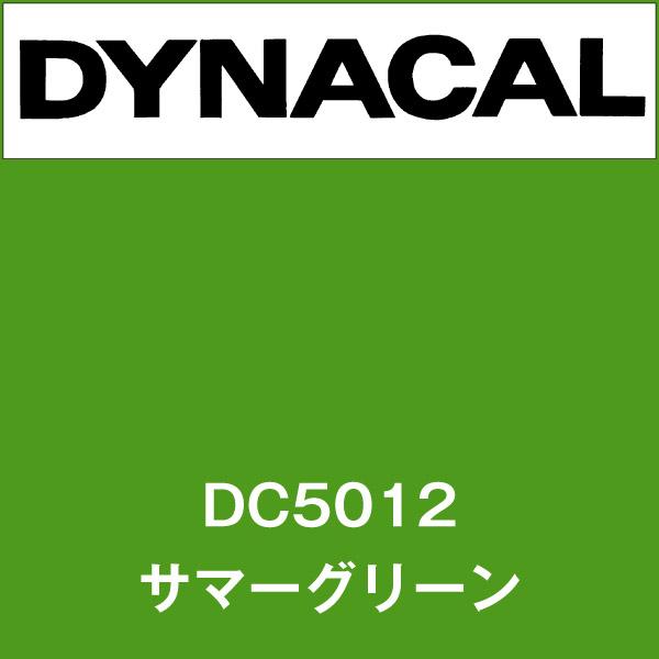 ダイナカル DC5012 サマーグリーン(DC5012)