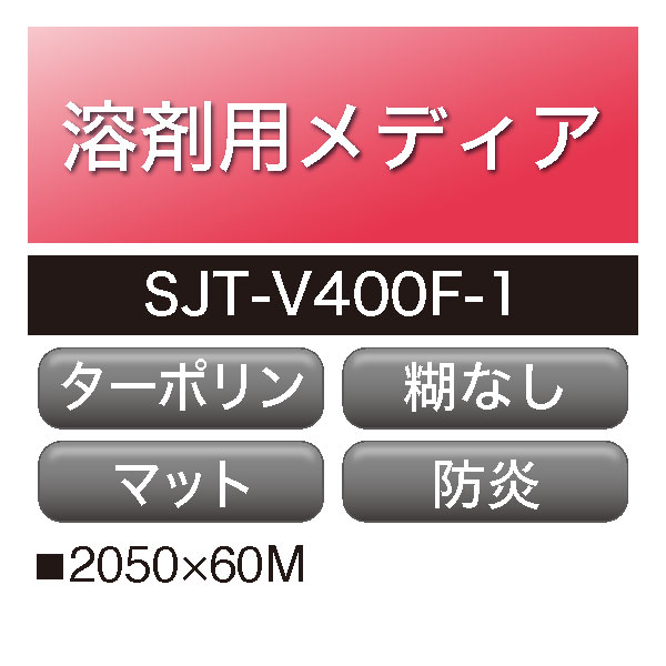 溶剤用 アドマックス ターポリン SJT-V400F-1(SJT-V400F-1)