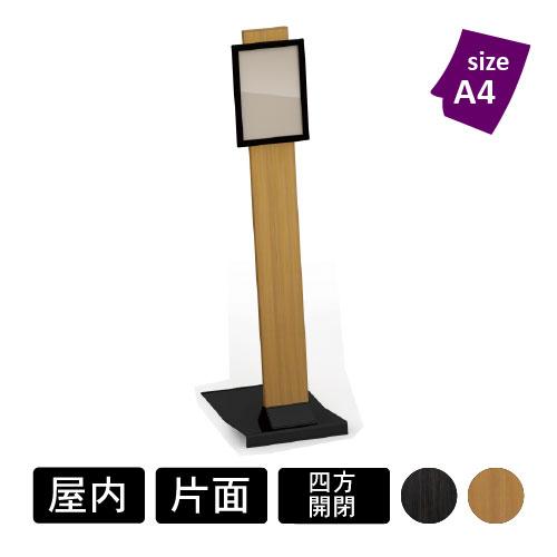 和風サインスタンド そうきゅうPA-A4T(PA-A4T)