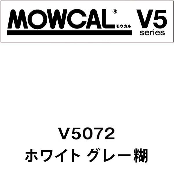 モウカルV5 V5072 ホワイト(グレー糊)(V5072)