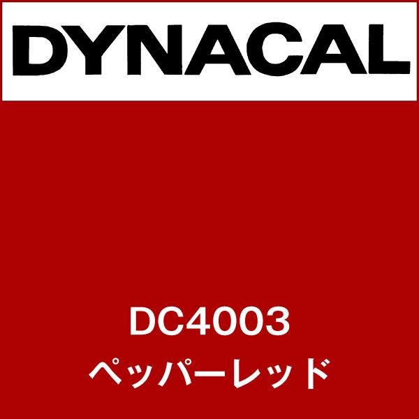 ダイナカル DC4003 ペッパーレッド(DC4003)