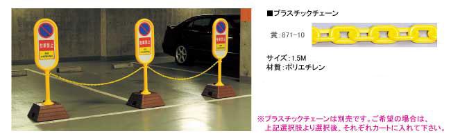 サインポスト 「駐車場」(イエロー:(片面)867-861YE (両面)867-862YE グリーン:(片面)867-861GR (両面)867-862GR)_J