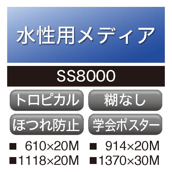 水性用 フリーカットクロス 糊なし SS8000(SS8000)