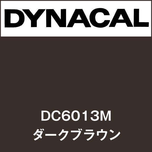 ダイナカル DC6013M ダークブラウン(DC6013M)