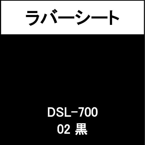 ラバーシート インクシート DSL-700 黒(DSL-700)