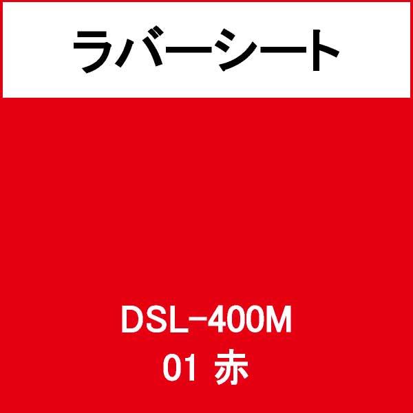 ラバーシート 撥水生地用 DSL-400M 赤 艶なし(DSL-400M)