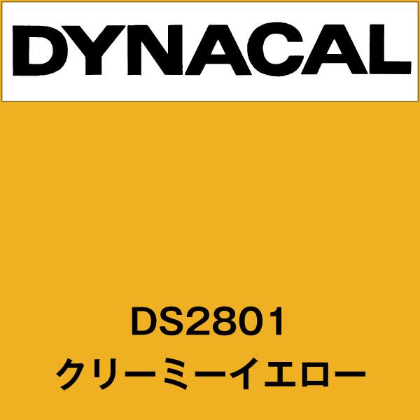ダイナサイン DS2801 クリーミーイエロー(DS2801)