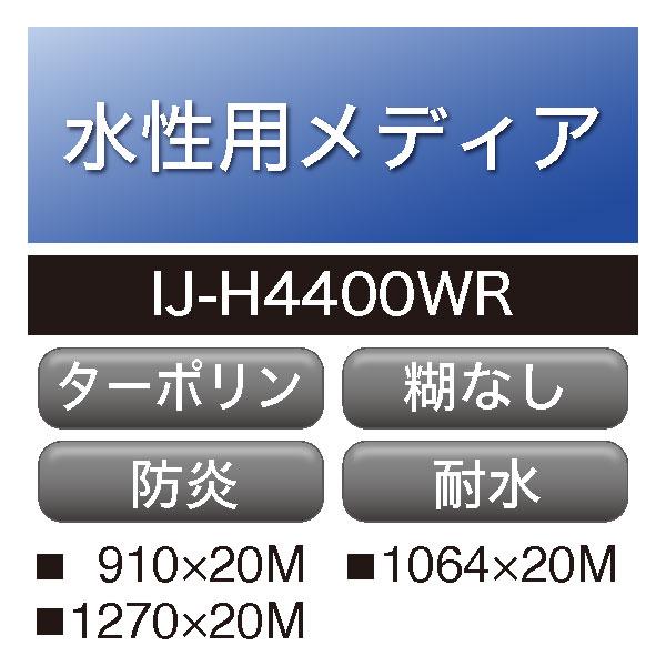 水性用 アドマックス ターポリン IJ-H4400WR(IJ-H4400WR)