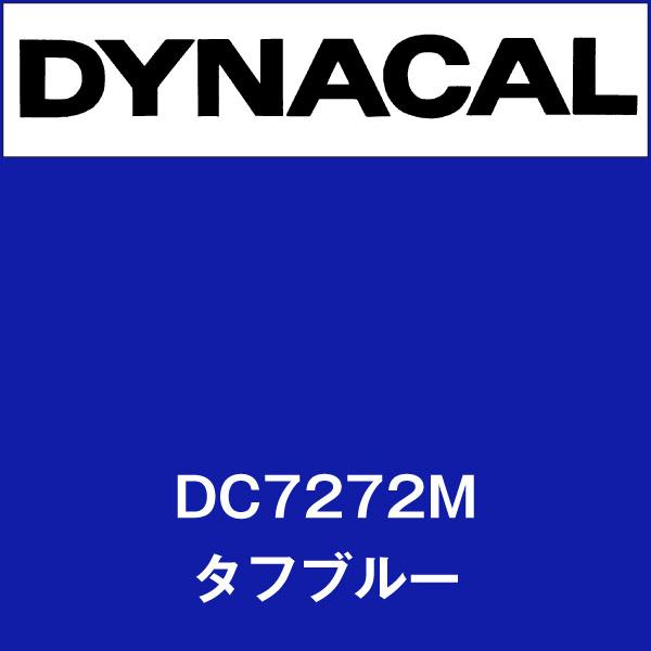 ダイナカル DC7272M タフブルー(DC7272M)