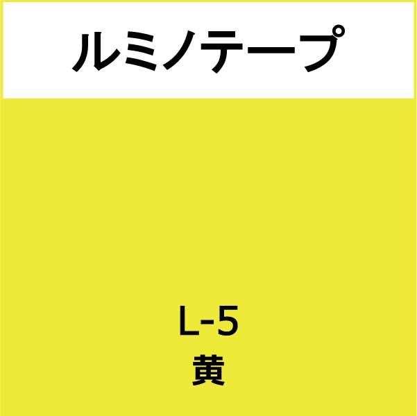 ルミノテープ L-5 黄(L-5)