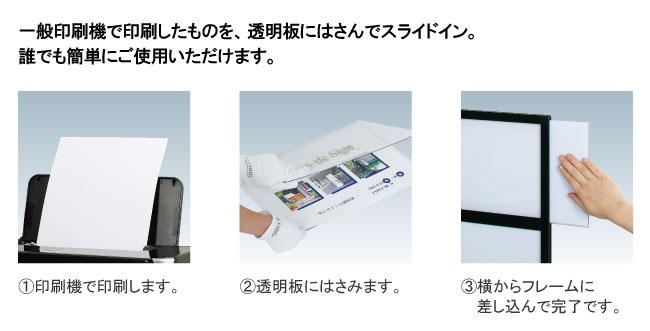 プリンパスライドパネル 複数段S4Y3 屋内用(S4Y3)_J
