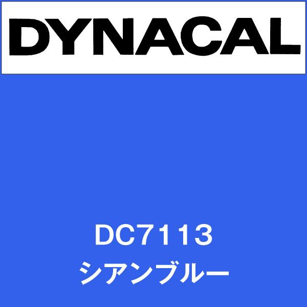 ダイナカル DC7113 シアンブルー(DC7113)