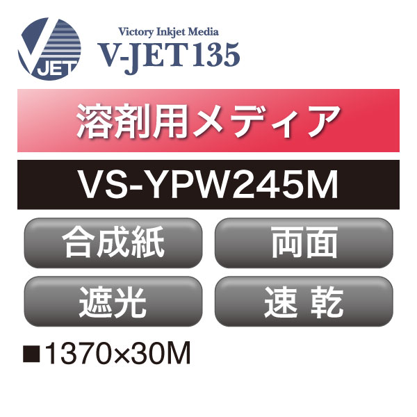 溶剤用 V-JET135 遮光速乾PP合成紙 両面印字 マット VS-YPW245M(VS-YPW245M)