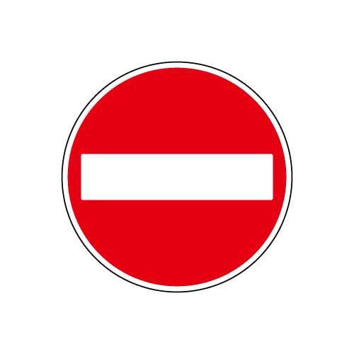 規制標識 車両進入禁止