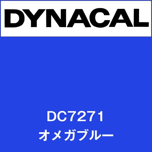 ダイナカル DC7271 オメガブルー(DC7271)