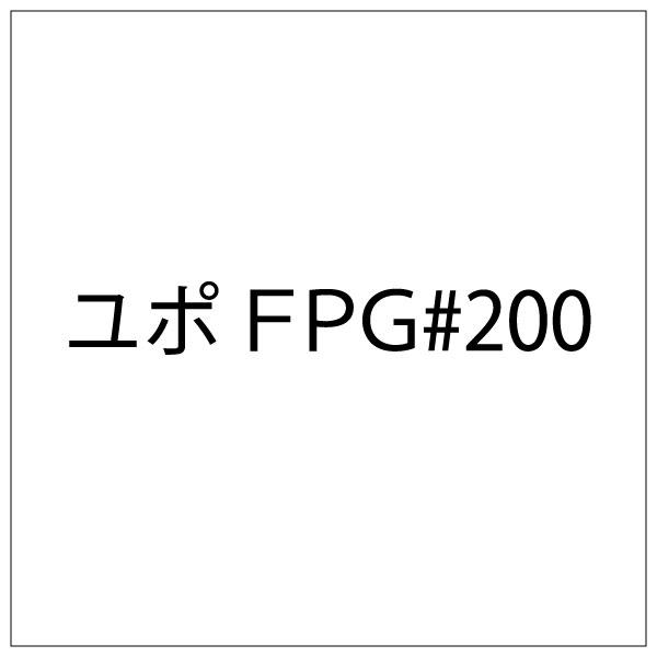 ユポ FPG#200(FPG#200)