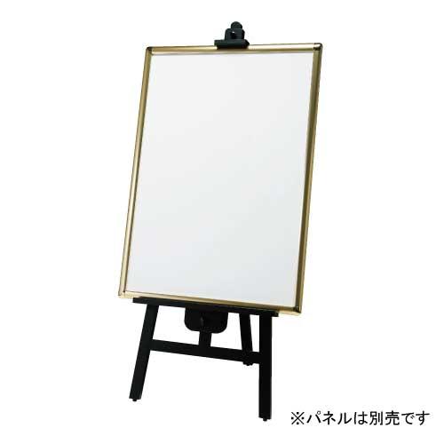 木製イーゼル MS554K(MS554K)