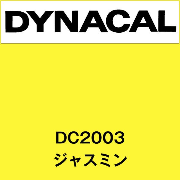 ダイナカル DC2003 ジャスミン(DC2003)
