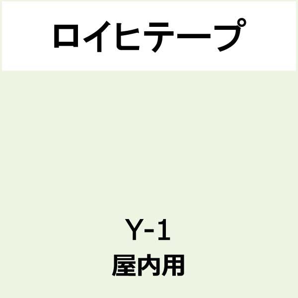 ロイヒテープ 屋内用 Y-1(Y-1)