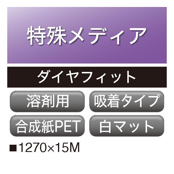 溶剤用 ダイヤフィット 合成紙PET 白 マット 吸着 MQ-050(MQ-050)