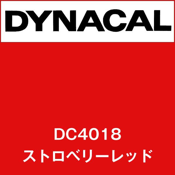 ダイナカル DC4018 ストロベリーレッド(DC4018)