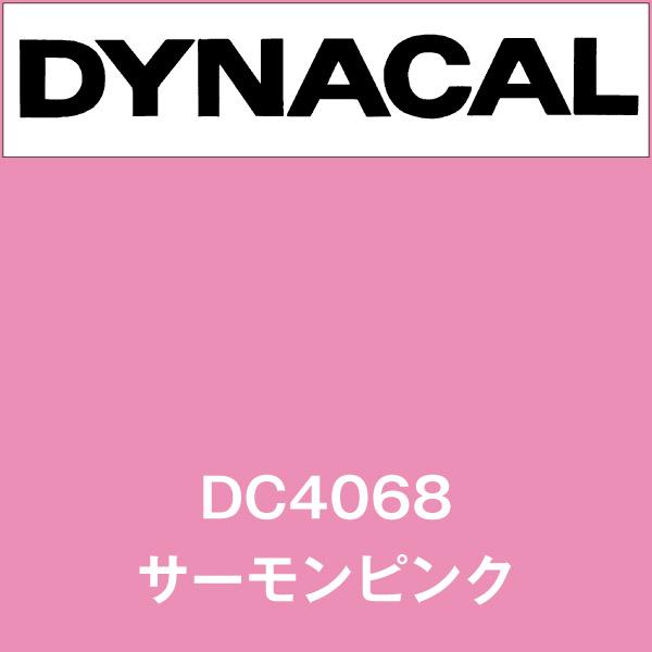 ダイナカル DC4068 サーモンピンク(DC4068)