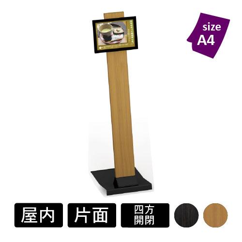 和風サインスタンド そうきゅうPA-A4Y(PA-A4Y)