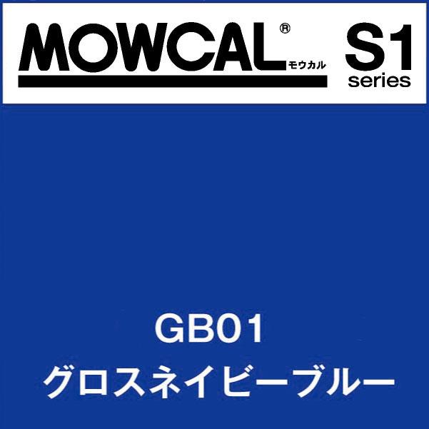 モウカルS1 GB01 グロスネイビーブルー(GB01)