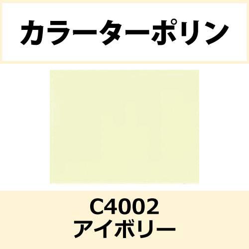 カラーターポリン APC400-F アイボリー APC4002(APC4002)