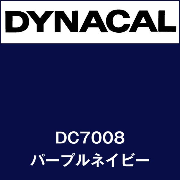 ダイナカル DC7008 パープルネイビー(DC7008)