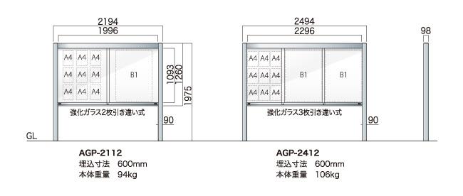 アルミ屋外掲示板 AGPワイド 自立タイプ(AGP-2112/AGP-2412)_N