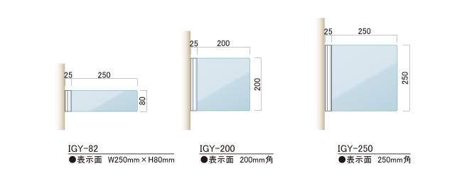 サインプレート イデア 突出 IGYタイプ(IGY-82/IGY-200/IGY-250)_N