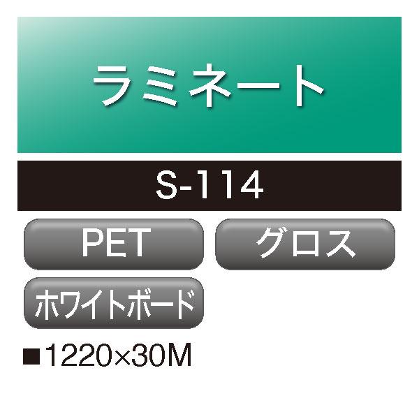 ラミネート ダイナカルメディア PETフィルム ホワイトボード用 S-114(S-114)