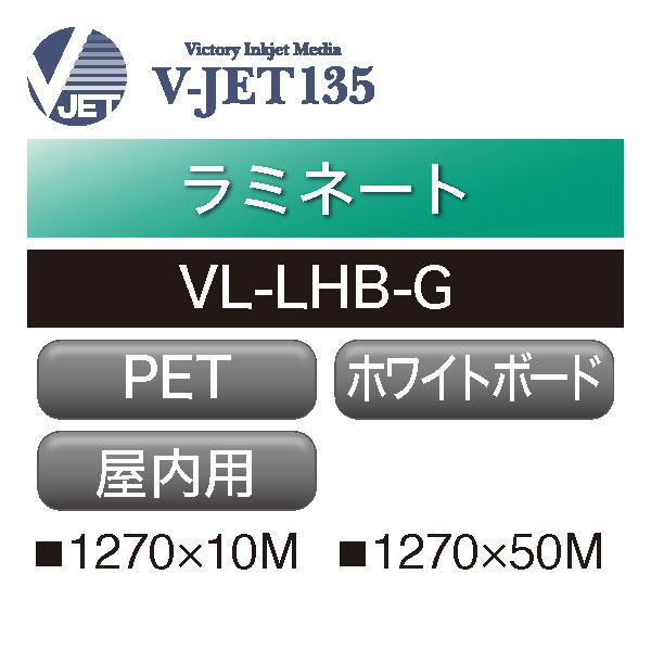 ラミネート V-JET135 PET ホワイトボード用 VL-LHB-G(VL-LHB-G )