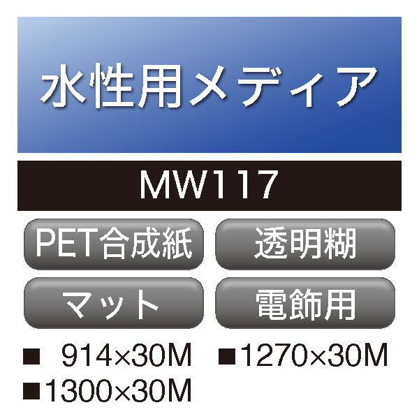 水性用 PET合成紙 透明糊 MW117(MW117)