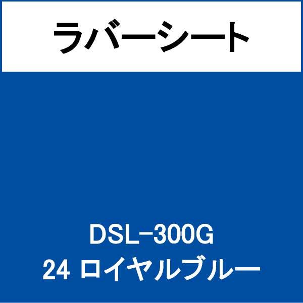 ラバーシート DSL-300G ロイヤルブルー 艶あり(DSL-300G)