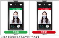 アクセスコントロール&サーマルAIカメラ(NSAC-TH1001)_J
