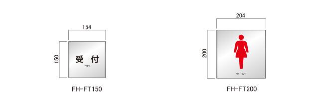 点字触知ピクト FH-FTタイプ(FH-FT150/FH-FT200)_N