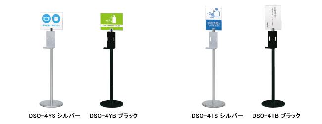 アルコール消毒液スタンド DSOシリーズ(DSO-4YS/DSO-4YB/DOS-4TS/DSO/4TB)_N