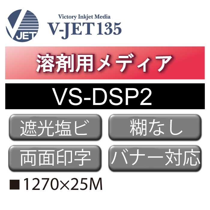 溶剤用 V-JET135 塩ビ 遮光 カール防止 糊なし VS-DSP2(VS-DSP2)
