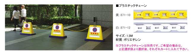 サインキューブ 「駐車禁止」(片面:874-011 両面:874-012)_J