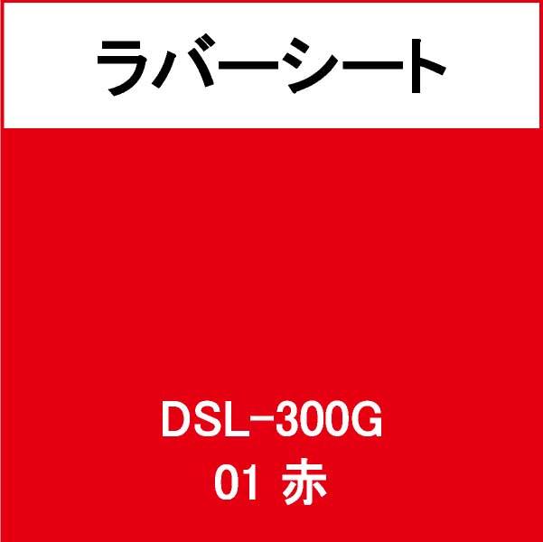 ラバーシート DSL-300G 赤 艶あり(DSL-300G)