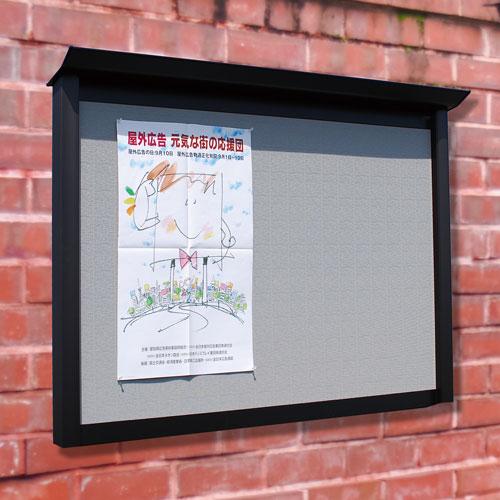 アルミ屋外掲示板 スカイボード SBD 壁付タイプ(SBD-1210/SBD-1510/SBD-1810)