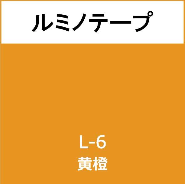 ルミノテープ L-6 黄橙(L-6)