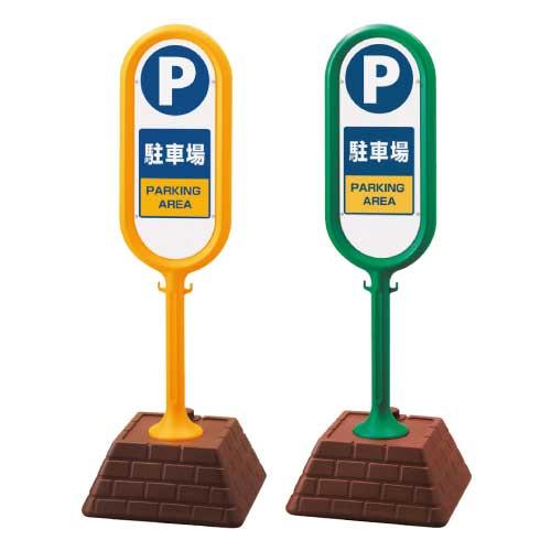 サインポスト 「駐車場」(イエロー:(片面)867-861YE (両面)867-862YE グリーン:(片面)867-861GR (両面)867-862GR)
