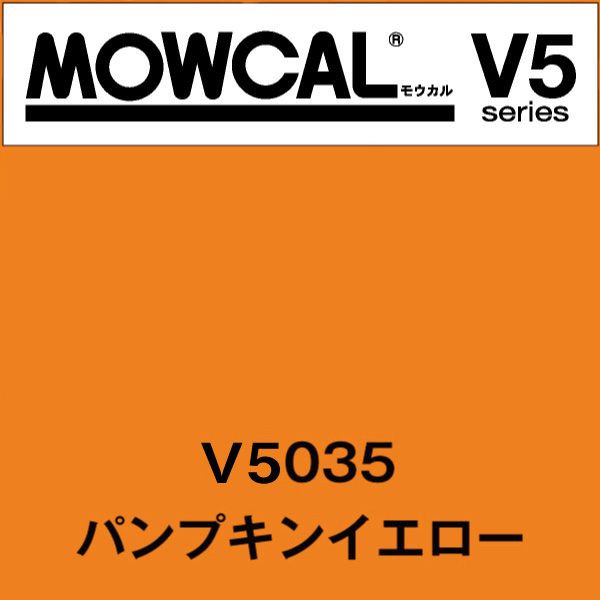 モウカルV5 V5035 パンプキンイエロー(V5035)