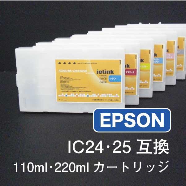 水性用jetink エプソンMAXART互換IC24・25 リユース純正カートリッジ(R-IC24・R-IC25)