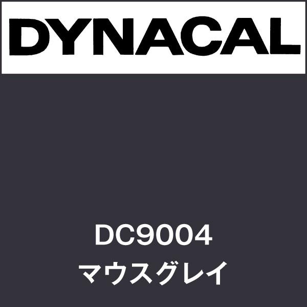 ダイナカル DC9004 マウスグレイ(DC9004)